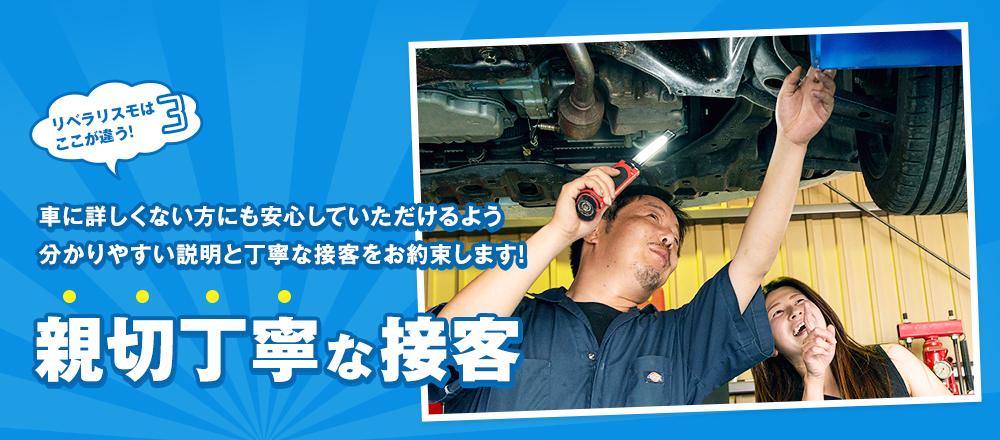 車に詳しくない方にも安心していただけるよう分かりやすい説明と丁寧な接客をお約束します!親切丁寧な接客